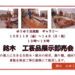 銘木工芸品展示即売会