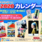 2020新作カレンダー展