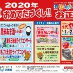 新春イベント2020年