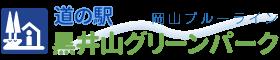 道の駅 黒井山グリーンパーク【公式】