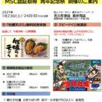 MSC認証取得 周年記念祭 開催のご案内